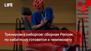 Тренировка киборгов сборная России по кибатлону готовится к чемпионату
