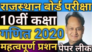 Rajasthan Board Class 10th Math Paper 2020/RBSE Board 10th Class Math Most Important Question 2020 |