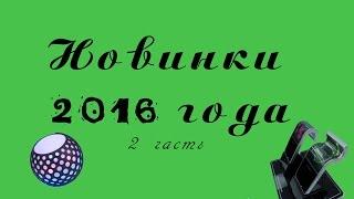 НОВИНКИ 2016 ГОДА. Что выйдет в 2016, 2 часть