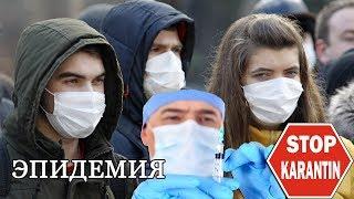 Эпидемия Гриппа в России 2017! Последние Новости