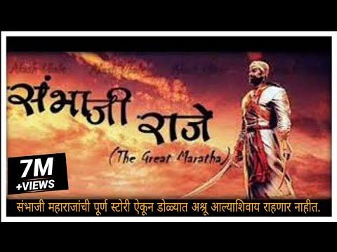 Real Story of Sambhaji Raje (The Great Maratha)