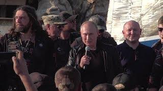 Приветствие Владимира Путина на байк-шоу «Ночных волков» в Севастополе