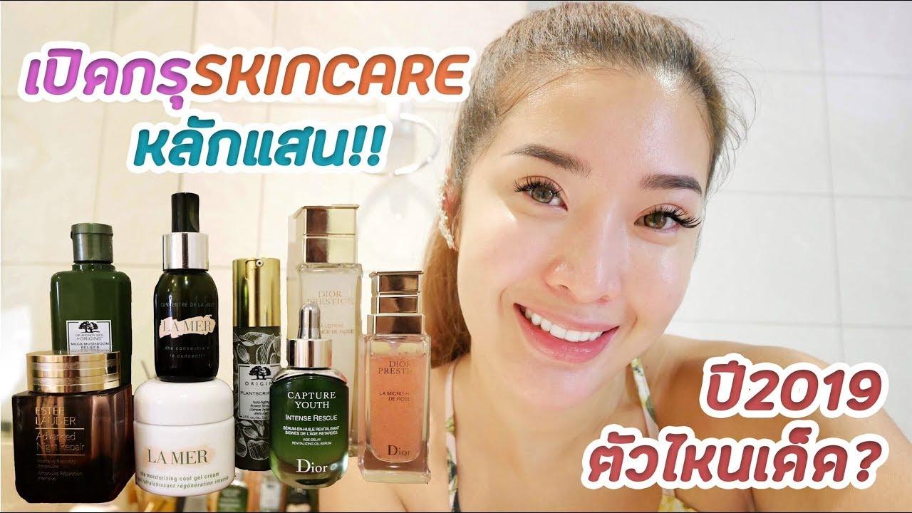 เปิดกรุ Skincare 2019 ตัวไหนใช้ดีต้องดู !! (โนสปอน) | YAMUYAMI