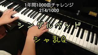 こんにちは。わをんです。 シャ乱Qさんよりこちら名曲! チャンネル登録よろしくお願いいたしますm(__)m #1年間1000曲チャレンジ #シャ乱Q #シン...