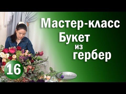 Как Сделать БУКЕТ/ Букет из Гербер / Курсы Флористики / Floristry courses