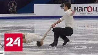 В Москве впервые за полвека стартовал чемпионат Европы по фигурному катанию - Россия 24