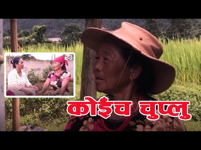 चार वर्षमै करोडपति : समयले साथ दिए नेपालमा पनि छ अवसर | Koinch Chuplu Episode - 82