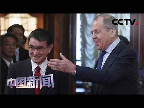 [中国新闻] 俄日启动和平条约谈判 俄日围绕领土主权等问题分歧大 | CCTV中文国际