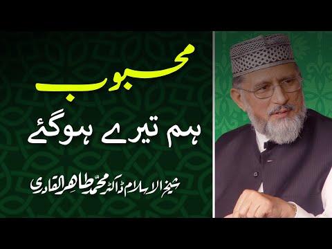 Mehboob ham tery ho gay (Lafz Kausar ki Tafseer) by  Dr Muhammad Tahir-ul-Qadri
