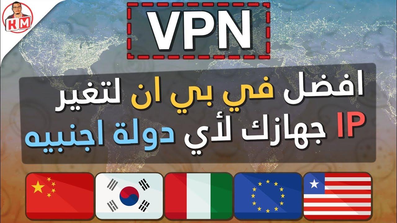 برنامج vpn للكمبيوتر مجاني