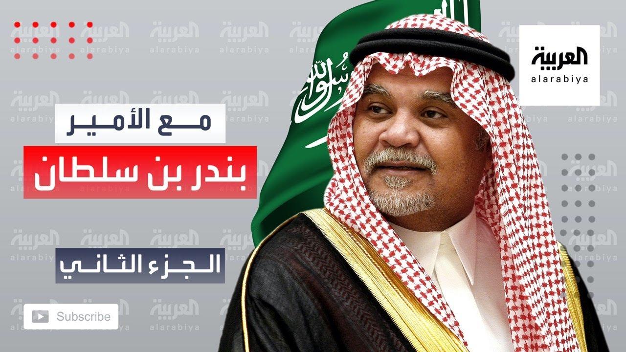 وثائقي حصري للعربية | مع بندر بن سلطان