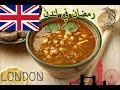 مغربي في لندن | 🇬🇧 RAMADAN IN LONDON 🇬🇧 | رمضان في لندن | طنجاوي في لندن 🇲🇦 🇪🇸 🇩🇿 🇫🇷 🇹🇳 🇱🇾 🇪🇬 🎥 🎞
