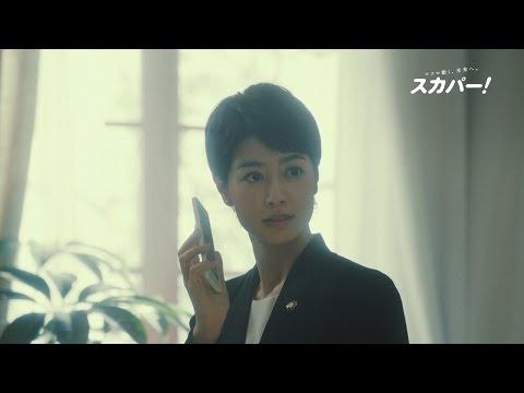 夏目三久、議員秘書役に挑戦 スカパー!新TVCM「夏目秘書 ドコモ光篇」