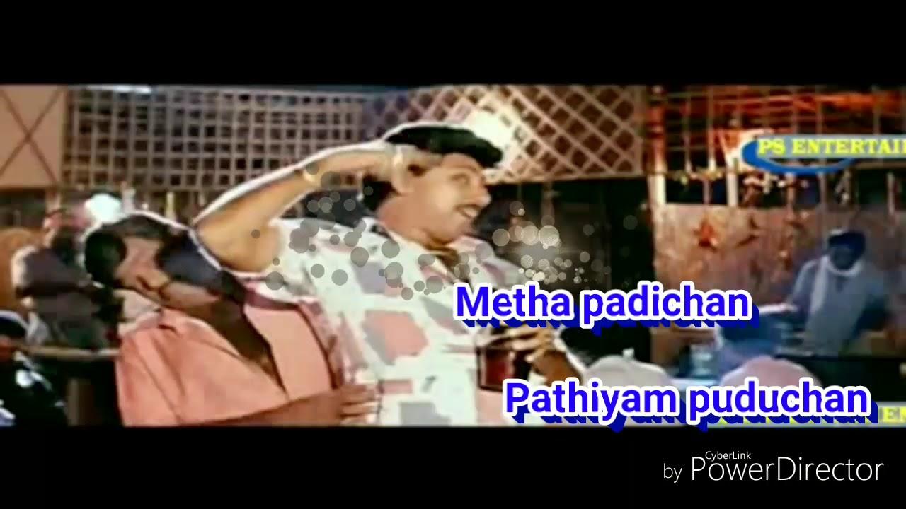 Thoothuvalai arachi mp3 song free download.