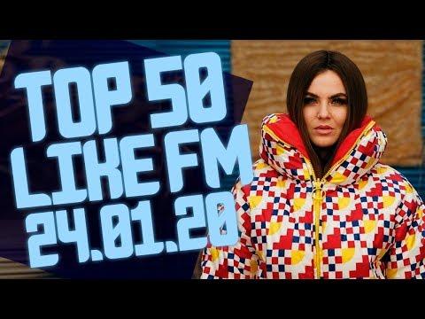 LIKE CHART 50 ЛУЧШИХ ПЕСЕН LIKE FM ЗА НЕДЕЛЮ ОТ 24 ЯНВАРЯ 2020 ГОДА
