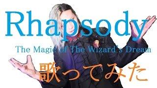 視聴ありがとうございます\(^O^)/VocalのToshikiです♪ 今日はRhapsody...