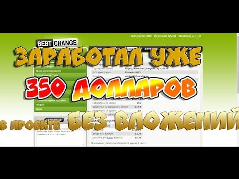 видео: Как заработать в интернете БЕЗ вложений 350 долларов на сайте bestchange.ru, обменник валюты