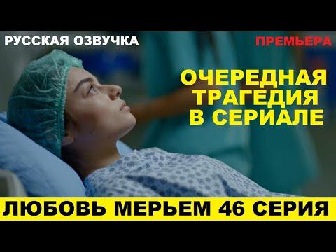 ЛЮБОВЬ МЕРЬЕМ 46 СЕРИЯ, описание серии турецкого сериала на русском языке