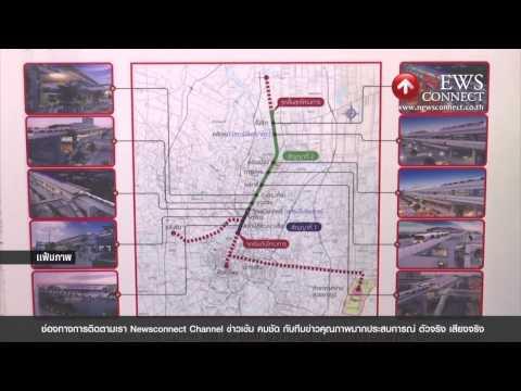 รฟท. เร่งหาข้อสรุปราคาสัญญา 3 สายสีแดง : NewsConnect Channel