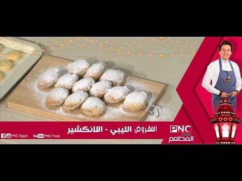 طريقه عمل الانكشير والمقروض الليبي | محمد حامد | المطعم