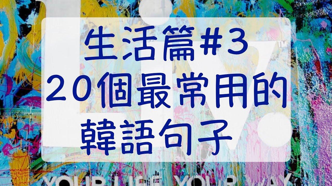韓語生活篇#3   Learn Korean   初級會話   韓文教學   韓國日常生活中最常用的20個韓文句子   韓語生日快樂 </p>  </div><!-- .entry-content -->     </article><!-- #post-## -->  <nav class=