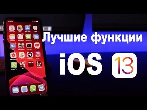 iOS 13 beta 1 ЧТО НОВОГО? ТОП НОВЫХ ФУНКЦИЙ