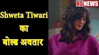 Shweta Tiwari Bold Scenes in Web Series Hum Tum and Them | Akshay Oberoi | Alt BalaJi Thumb