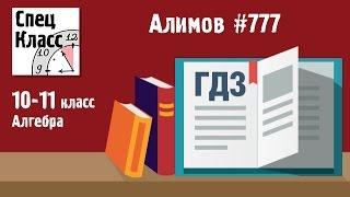 ГДЗ Алимов 10-11 класс. Задание 777 - bezbotvy