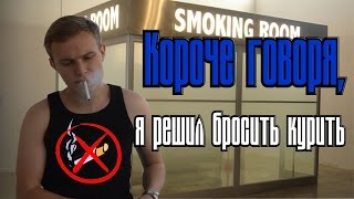 Короче говоря, я решил бросить курить