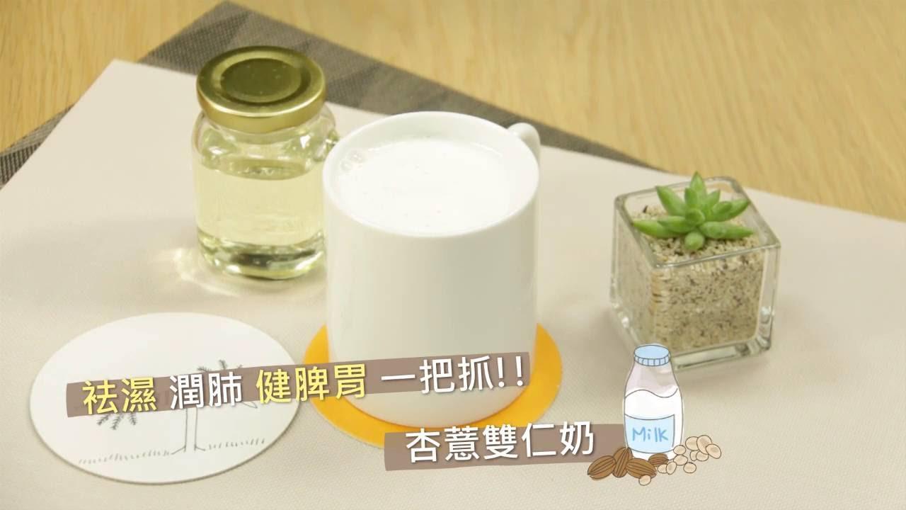 Bianco智慧養生機調理機食譜:杏薏雙仁奶 #Bianco輕鬆健康廚房 - YouTube