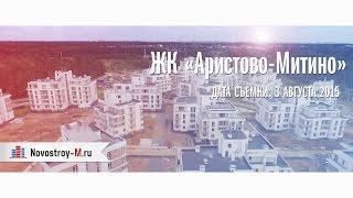 ЖК «Аристово-Митино» - съёмка с воздуха(, 2015-08-25T11:46:36.000Z)