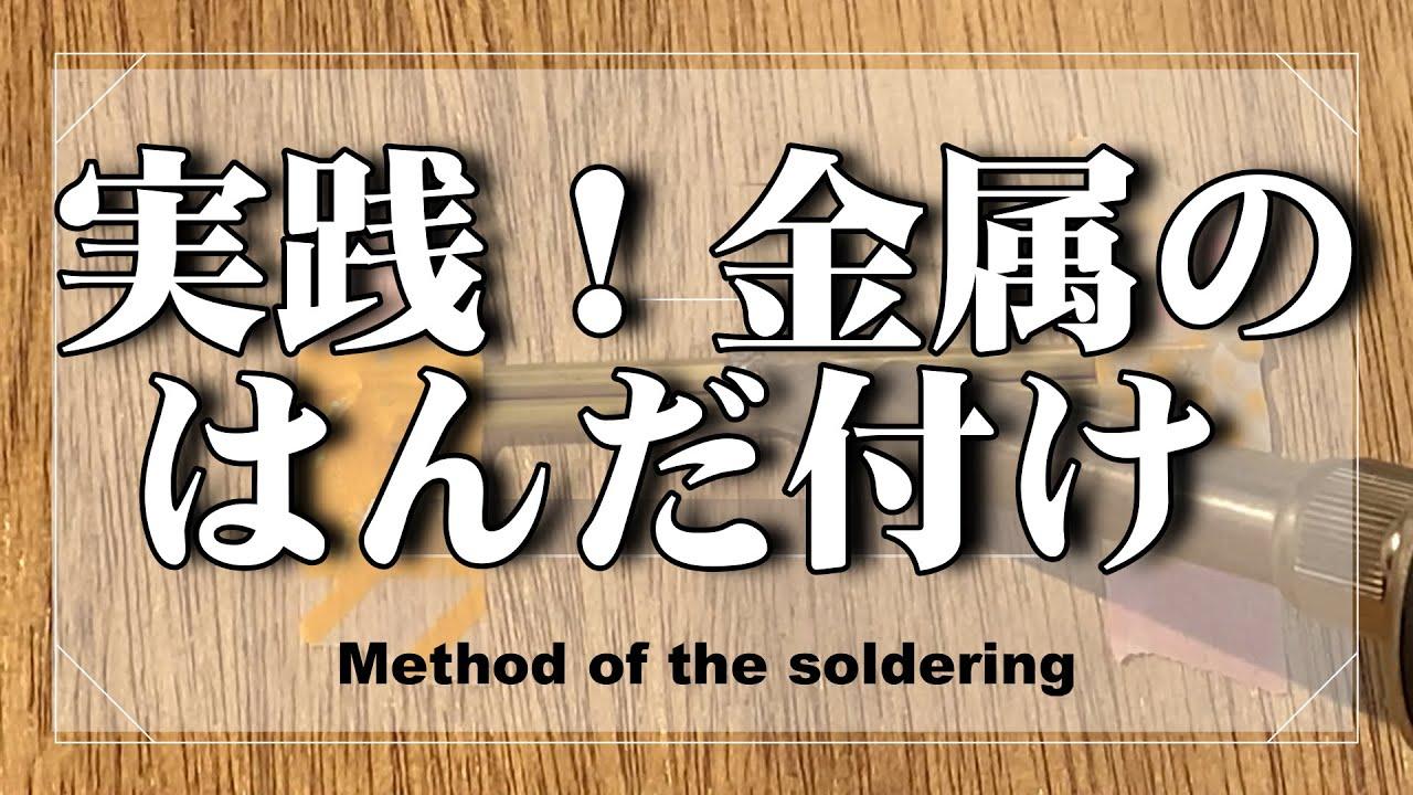 最新動画 実践!金属のはんだ付け | 手作りライト照明教室 PAPERMOON(東京 自由が丘)