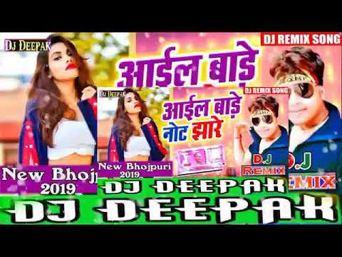 DJ SONG - Not Jhare Aail Bani Not Jhare - Awadhesh Premi 2019 New Bhojpuri  Dj Remix