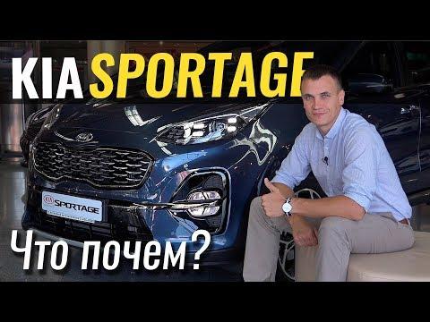 Kia Sportage QL (рестайлинг) Кроссовер