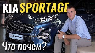KIA Sportage 2018 // Infocar