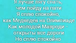 """Текст песни""""Утесов""""Тимати,L"""