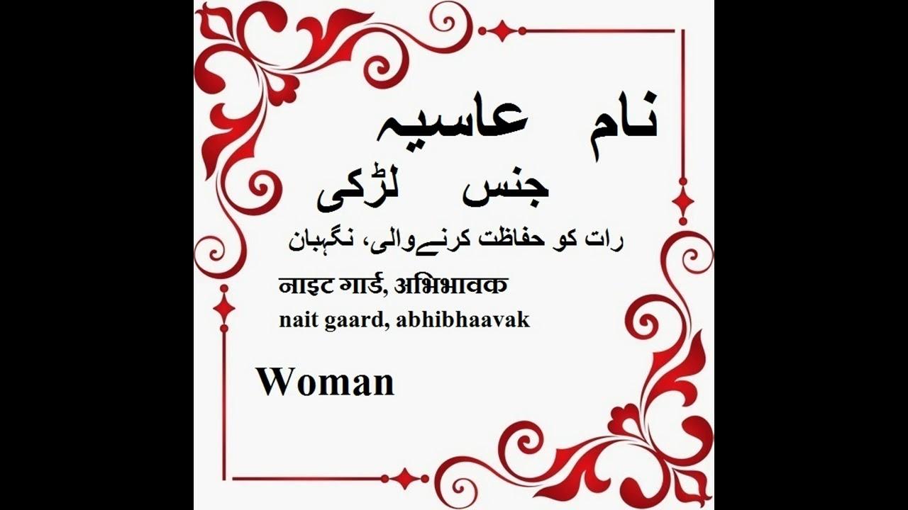 Asiya Name Meaning in Urdu - Islamic baby names - YouTube