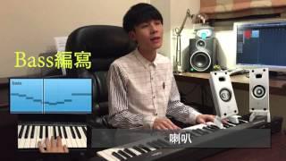 音樂製作-編曲教學-流行歌曲製作秘訣:Cubase 8 編曲軟體應用-(數位音樂)