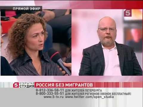 видео: Россия без мигрантов - Открытая студия
