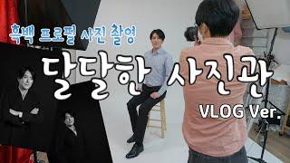 흑백 프로필 사진 촬영 브이로그 vlog 달달한 사진관…