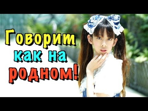китаянка познакомлюсь учить русский