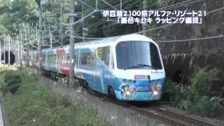 2012年8月から10月末までの間に撮影した伊豆急2100系R-5編成『アルファ・リゾート21』の夏色キセキ ラッピング車のビデオを全てまとめたものです。