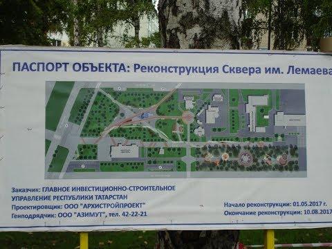 реконструкция сквера им. Лемаева Нижнекамск