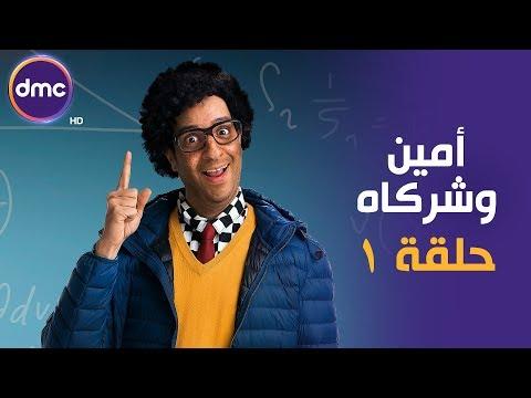 أولى حلقات ' أمين وشركاه ' مع النجم أحمد أمين - الجمعة 15 - 3 - 2019 | الحلقة كاملة |