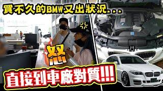 突發!才剛買不久的BMW 又出狀況,被迫冒著生命危險從KL 下來JB,直衝到車廠 ....(Jeff & Inthira)