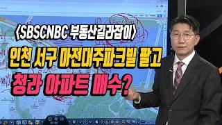 [SBSCNBC 부동산 길라잡이]인천 서구 마전대주파크…