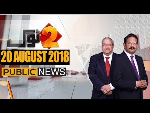 2 Tok with Ch Ghulam Hussain & Saeed Qazi | 20 August 2018 | Public News