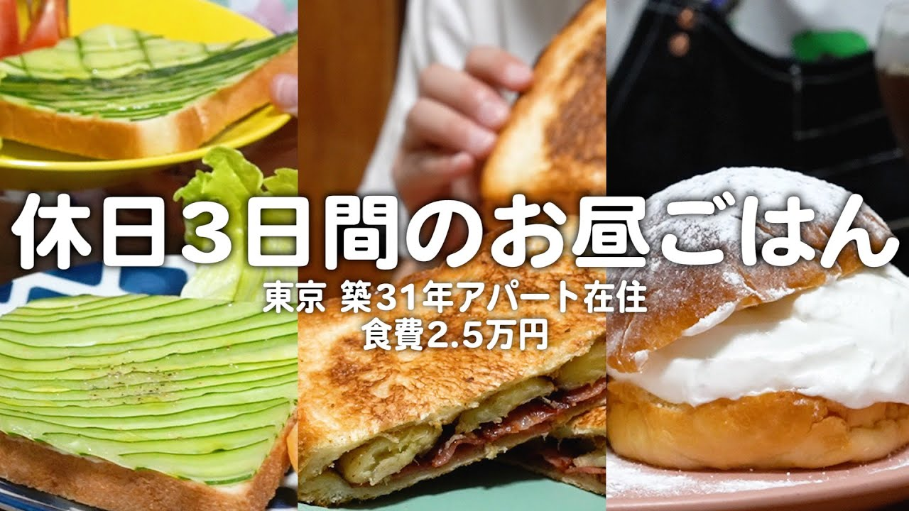 【食費2.5万円】30代子なし夫婦の休日3日間のリアルなお昼ごはん|2人暮らしの自炊記録【パン】