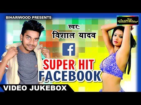 Superhit Facebook !! Vishal Yadav !! Video Jukebox !! Bhojpuri New Song 2017