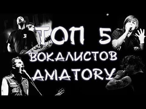 ТОП 5 Вокалистов AMATORY - История группы - Мнение об уходе Славы Соколова с группы